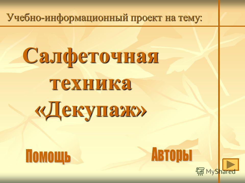 Учебно-информационный проект на тему: Салфеточная техника «Декупаж»