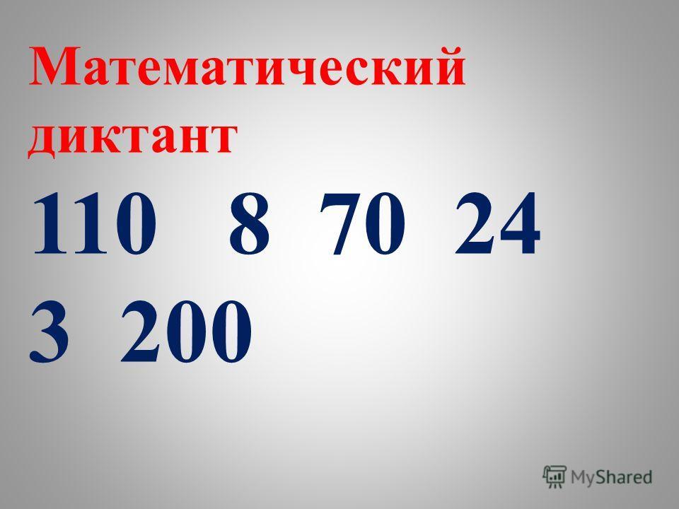 Математический диктант 110 8 70 24 3 200