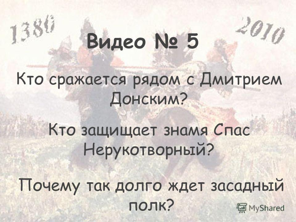 Видео 5 Кто сражается рядом с Дмитрием Донским? Кто защищает знамя Спас Нерукотворный? Почему так долго ждет засадный полк?