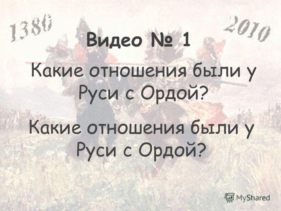 Видео 1 Какие отношения были у Руси с Ордой?