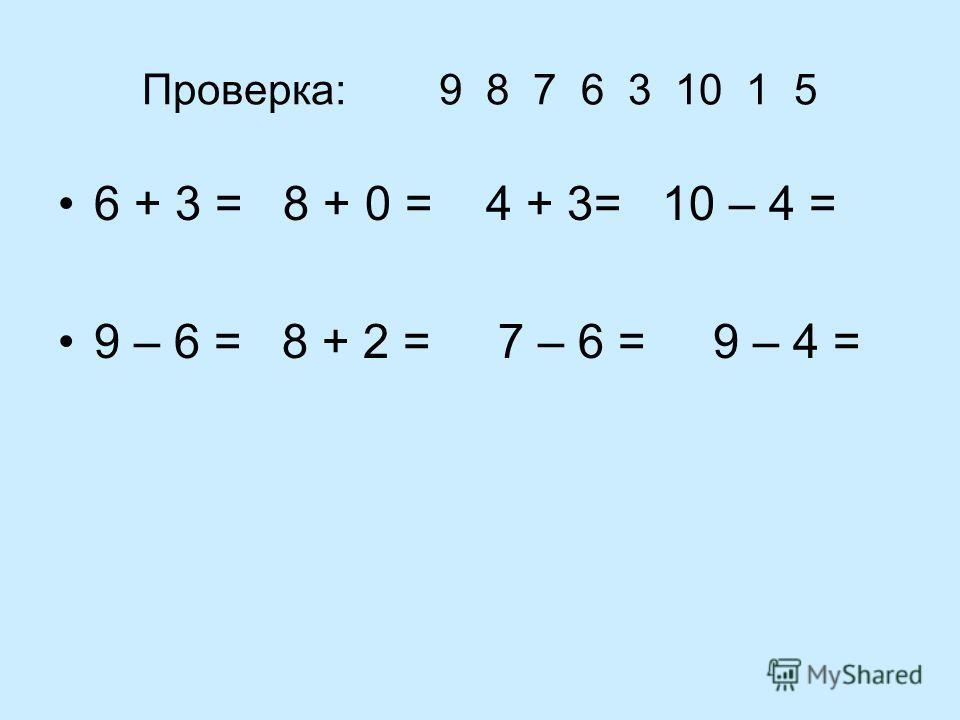 Проверка: 9 8 7 6 3 10 1 5 6 + 3 = 8 + 0 = 4 + 3= 10 – 4 = 9 – 6 = 8 + 2 = 7 – 6 = 9 – 4 =
