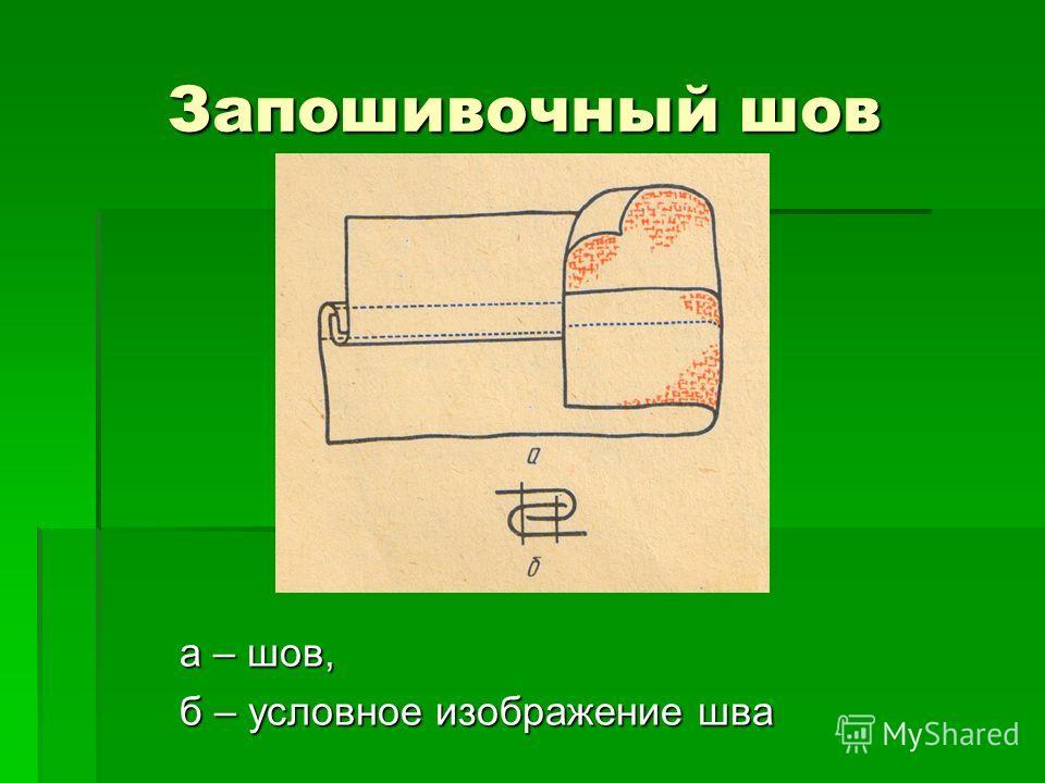 Запошивочный шов а – шов, б – условное изображение шва