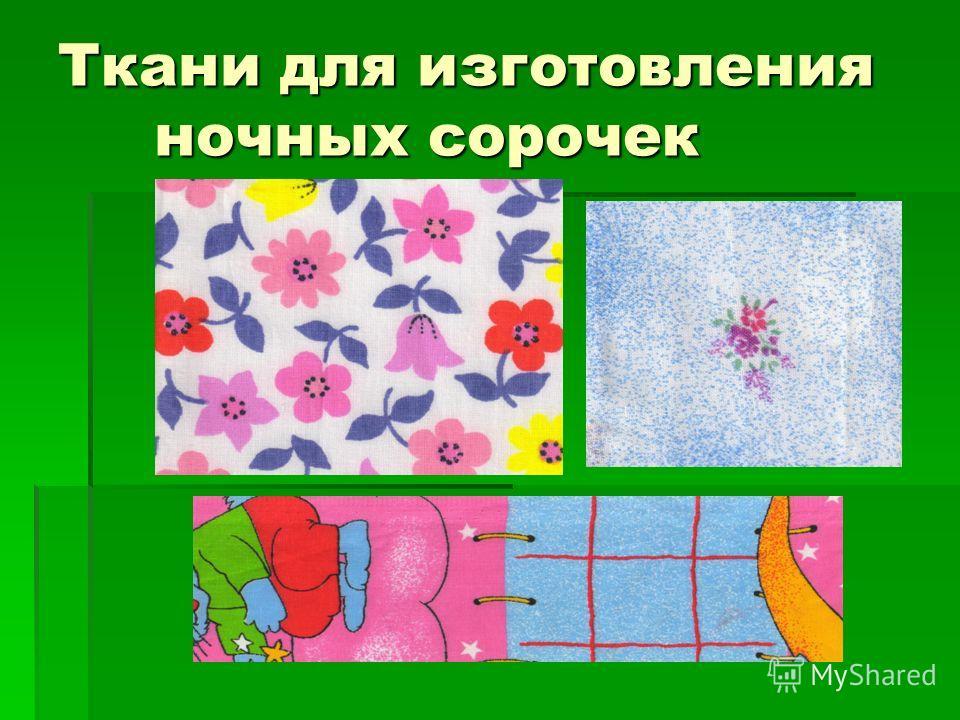 Ткани для изготовления ночных сорочек