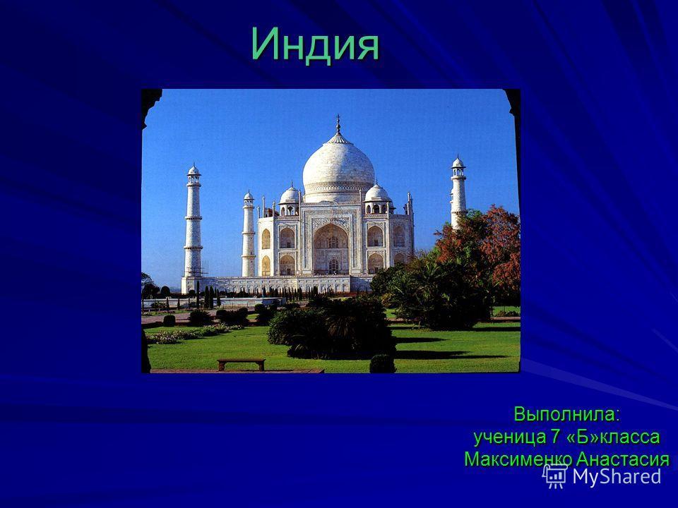 Индия Выполнила: ученица 7 «Б»класса Максименко Анастасия
