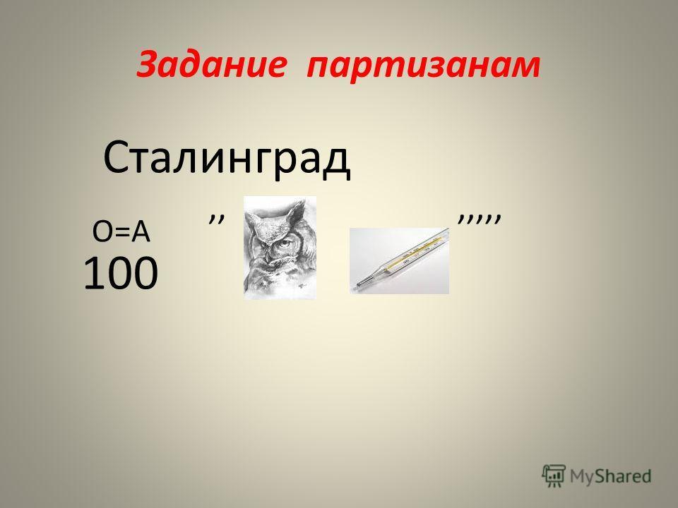 Задание партизанам Сталинград 100 О=А,,,,,,,
