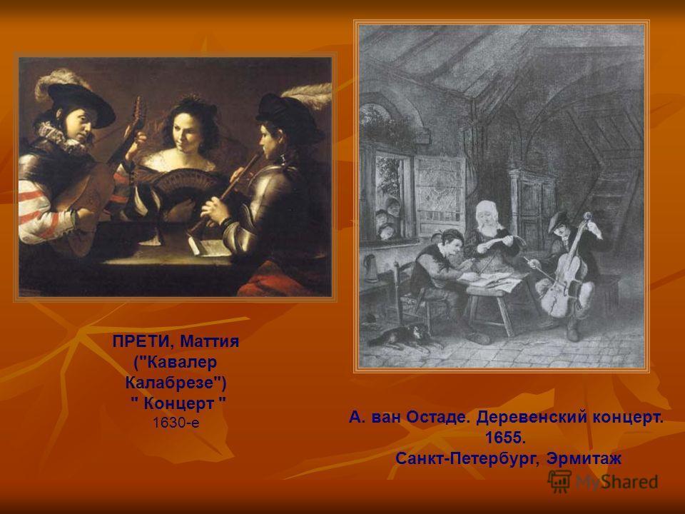ПРЕТИ, Маттия (Кавалер Калабрезе)  Концерт  1630-е А. ван Остаде. Деревенский концерт. 1655. Санкт-Петербург, Эрмитаж