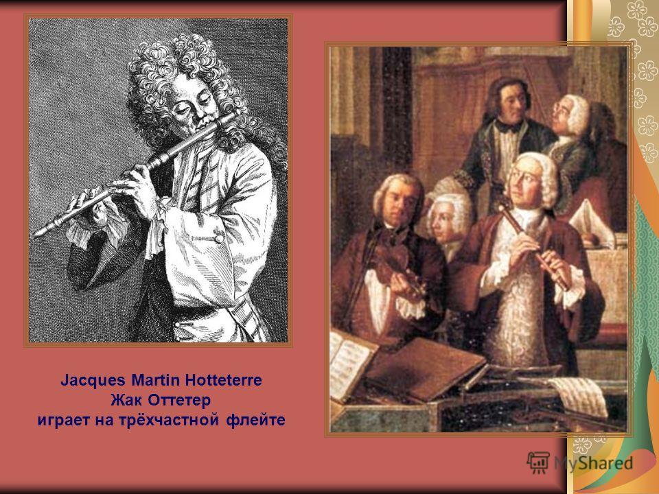 Jacques Martin Hotteterre Жак Оттетер играет на трёхчастной флейте