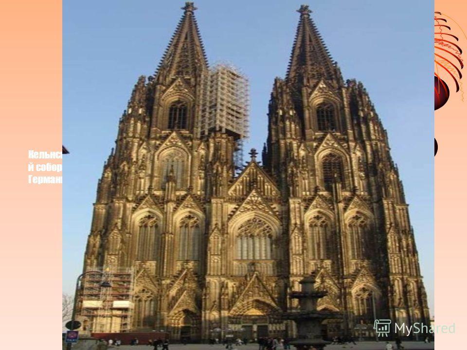 Кельнски й собор в Германии