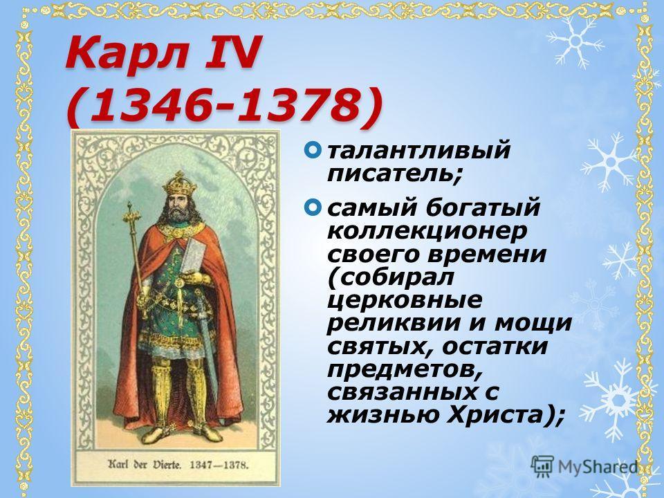 талантливый писатель; самый богатый коллекционер своего времени (собирал церковные реликвии и мощи святых, остатки предметов, связанных с жизнью Христа);