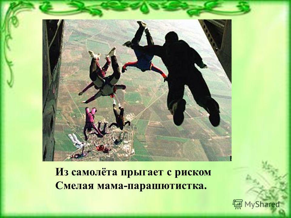 Из самолёта прыгает с риском Смелая мама-парашютистка.