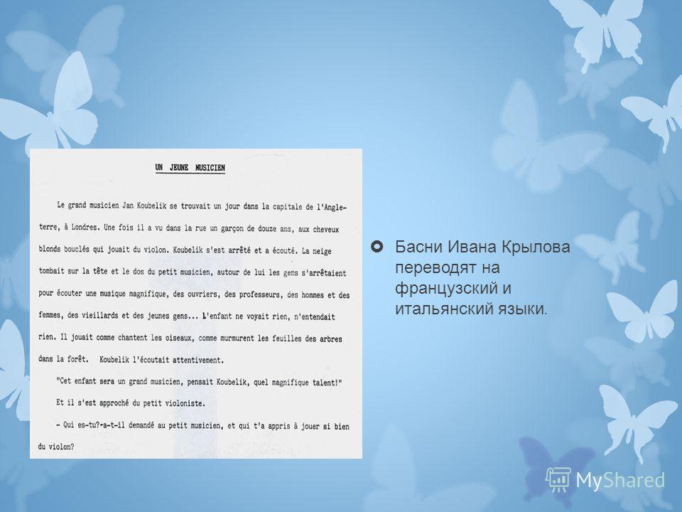 Басни Ивана Крылова переводят на французский и итальянский языки.