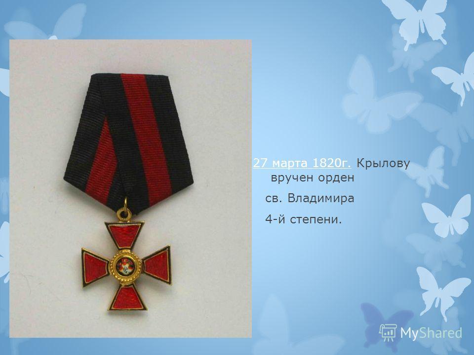 27 марта 1820г. Крылову вручен орден св. Владимира 4-й степени.