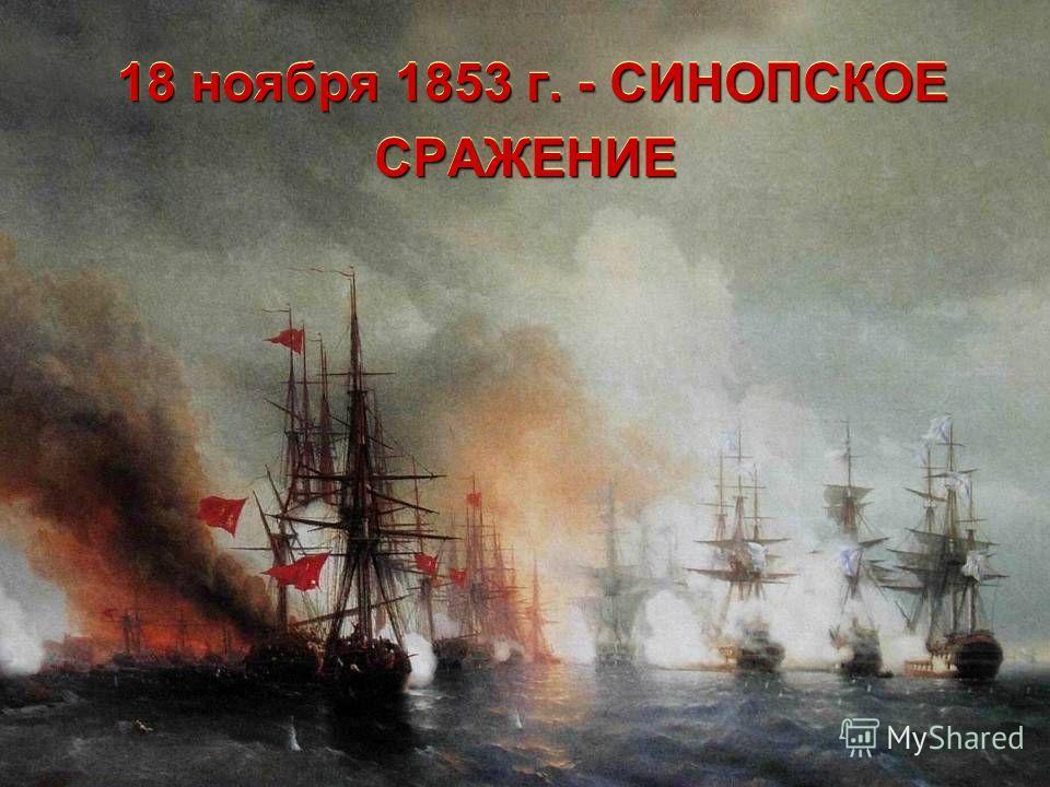 18 ноября 1853 г. - СИНОПСКОЕ СРАЖЕНИЕ 18 ноября 1853 г. - СИНОПСКОЕ СРАЖЕНИЕ