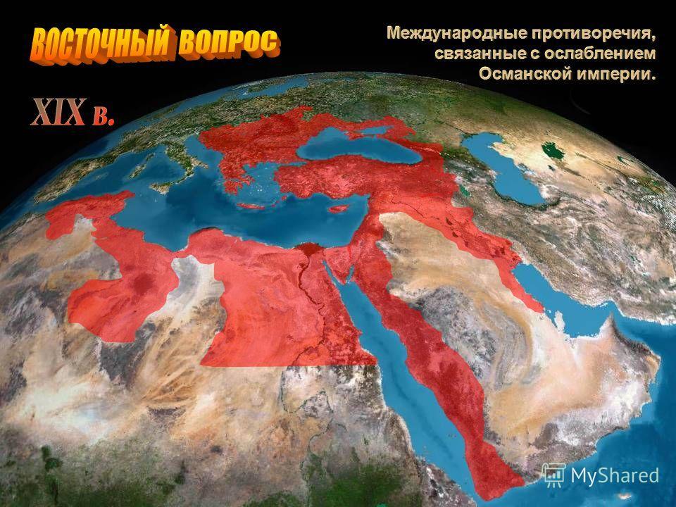 Международные противоречия, связанные с ослаблением Османской империи.