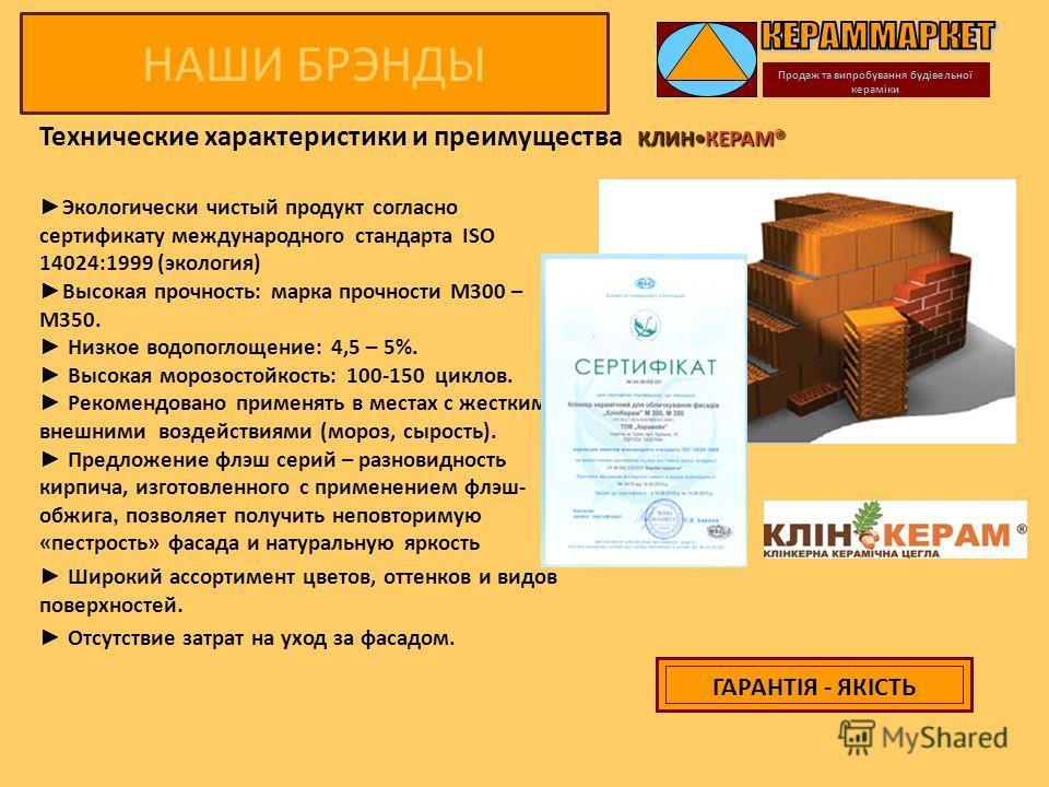 Экологически чистый продукт согласно сертификату международного стандарта ISO 14024:1999 (экология) Высокая прочность: марка прочности М300 – М350. Низкое водопоглощение: 4,5 – 5%. Высокая морозостойкость: 100-150 циклов. Рекомендовано применять в ме