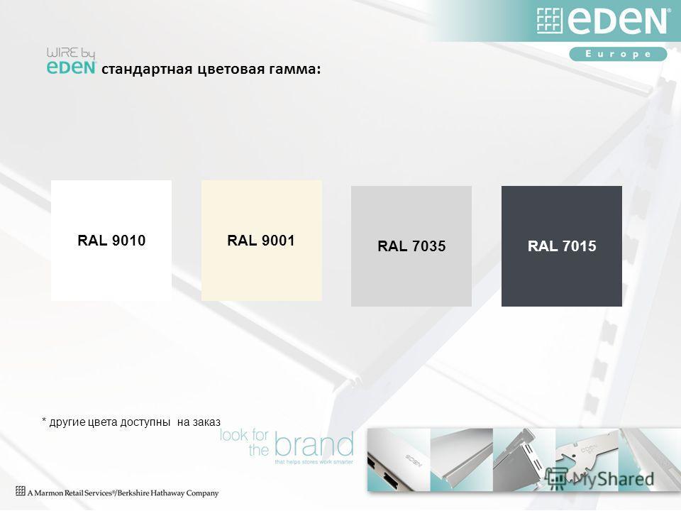 стандартная цветовая гамма: RAL 9001 RAL 7035 RAL 9010 RAL 7015 * другие цвета доступны на заказ