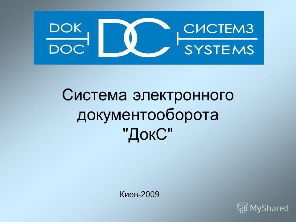 Система электронного документооборота ДокС Киев-2009