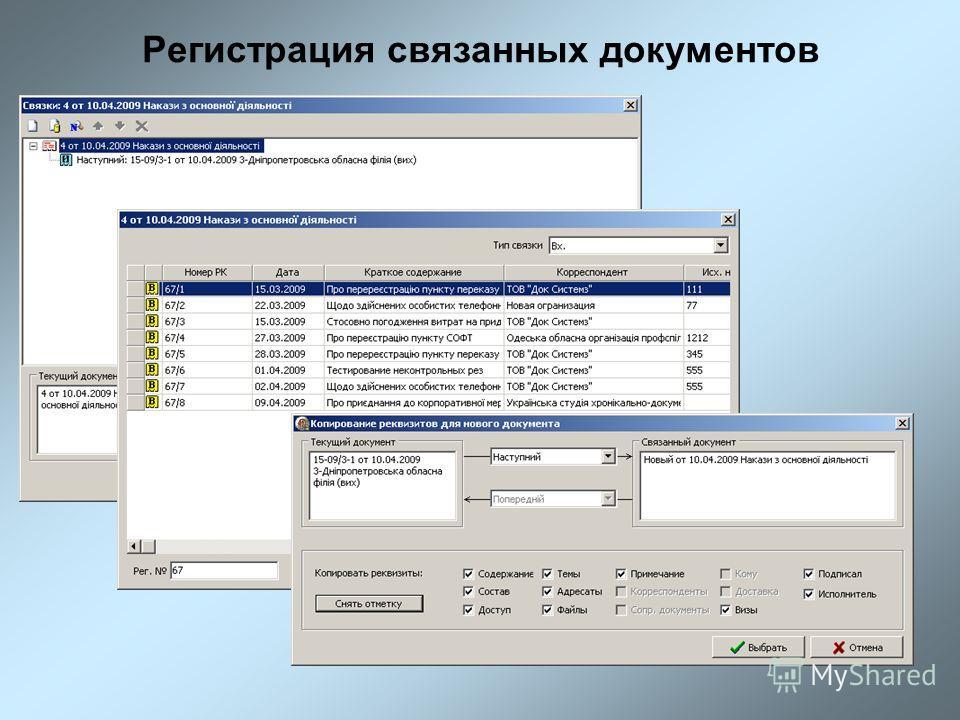 Регистрация связанных документов