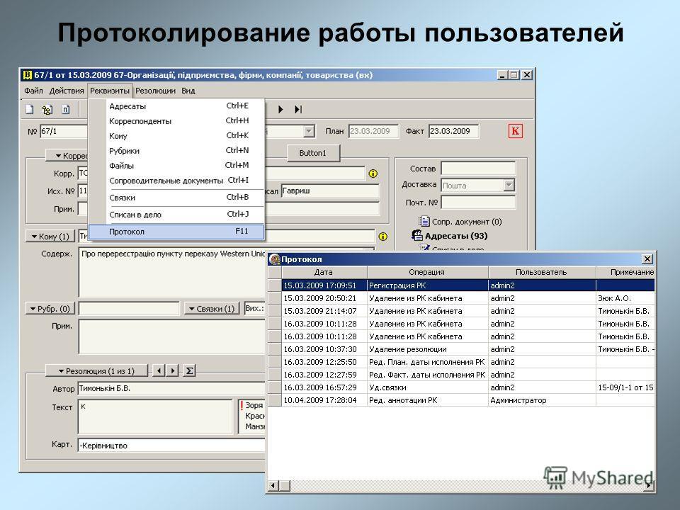 Протоколирование работы пользователей