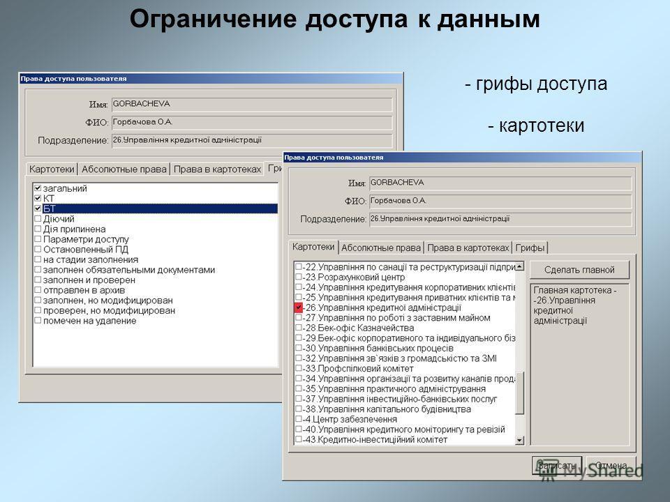 Ограничение доступа к данным - грифы доступа - картотеки