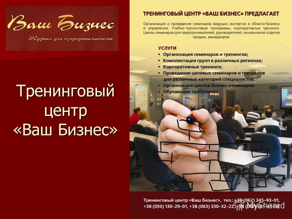 Тренинговый центр «Ваш Бизнес»