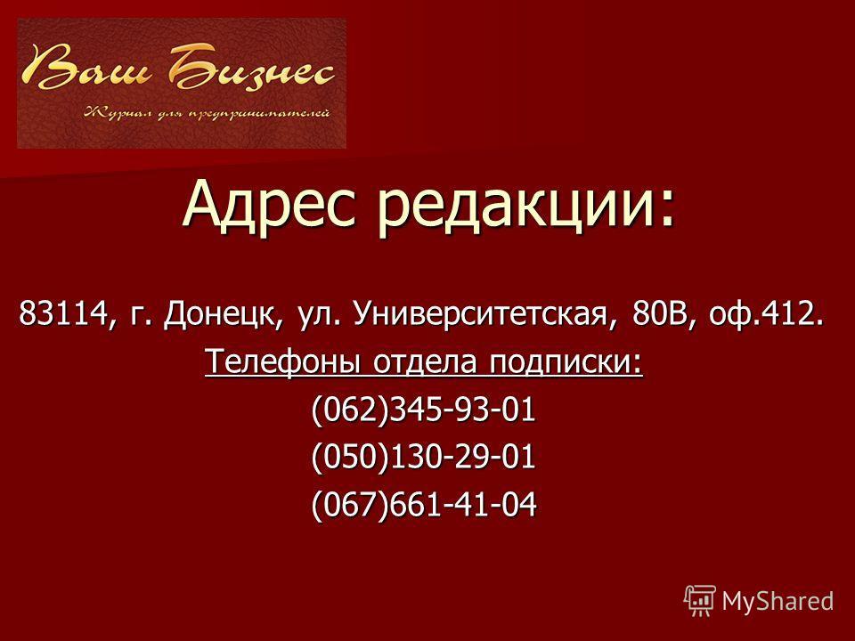 Адрес редакции: 83114, г. Донецк, ул. Университетская, 80В, оф.412. Телефоны отдела подписки: (062)345-93-01(050)130-29-01(067)661-41-04
