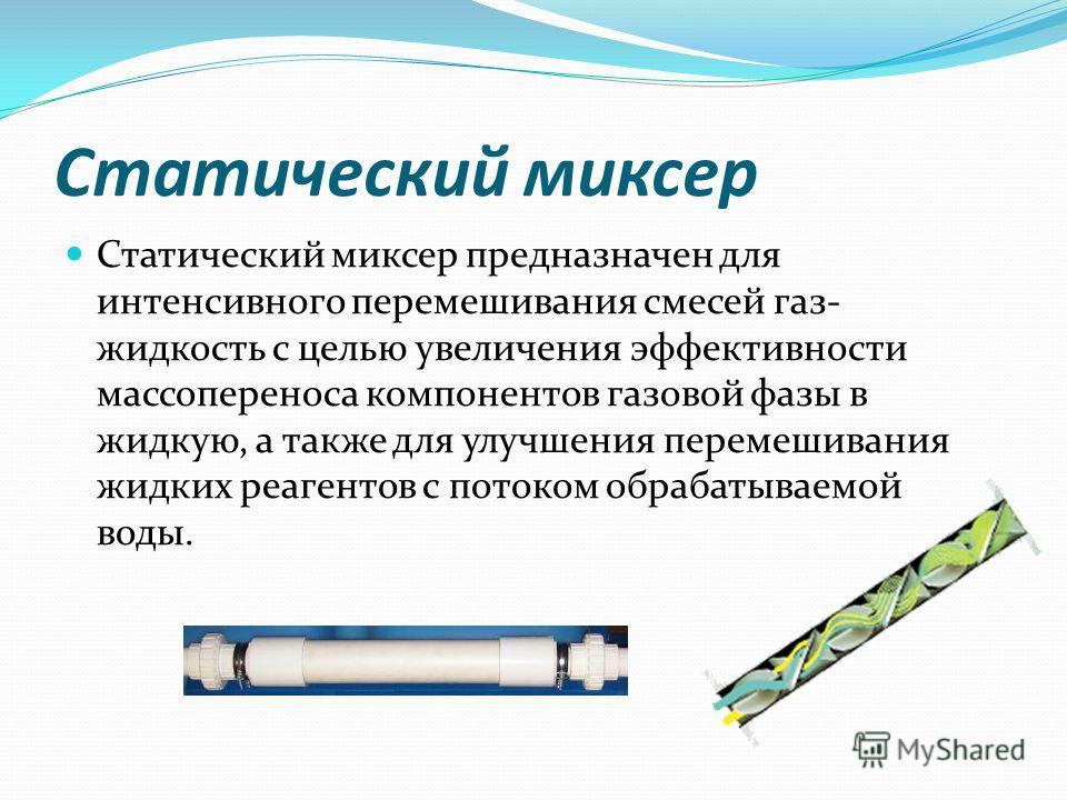 Эжектор (вакуумный инжектор ) – устройство, в котором для всасывания газа или жидкости используется кинетическая энергия другого газа или жидкости. Эжектор обеспечивает подмес газовой смеси от генератора озона в поток воды.