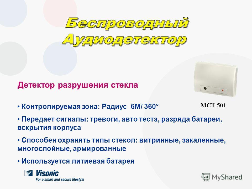 Позволяет включение до 16 ретрансляторов для улучшения дальности передачи В режиме работы использует AC или DC питания Беспроводной ретранслятор MCX-600