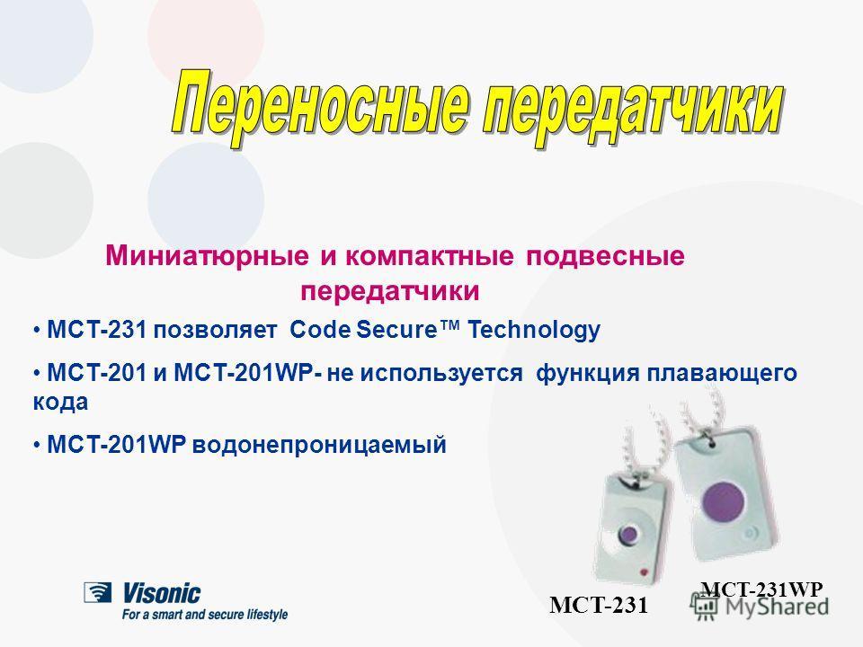 MCT-131 MCT-132 MCT-134 Серия MCT – Х3Х использует технологию Code -Secure Разнообразие переносных передатчиков- MCT- Х0Х / X3X Контроль заряда батареи – MCT- Х0Х Ручные передатчики Используется литиевая батарея