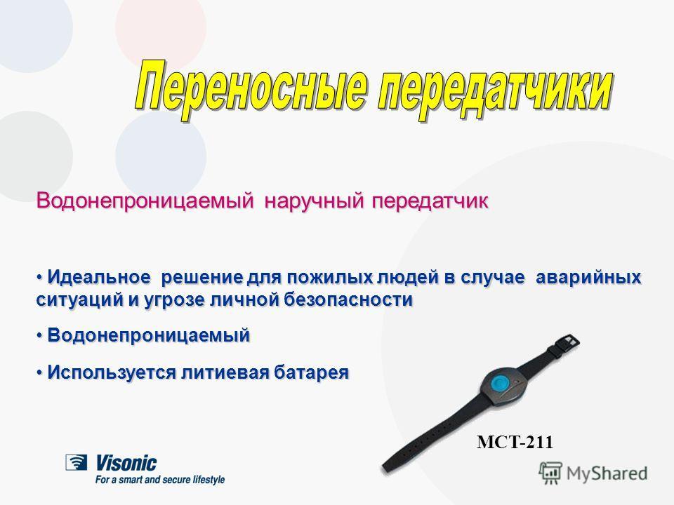 MCT-231 MCT-231WP MCT-231 позволяет Code Secure Technology Миниатюрные и компактные подвесные передатчики MCT-201 и MCT-201WP- не используется функция плавающего кода MCT-201WP водонепроницаемый