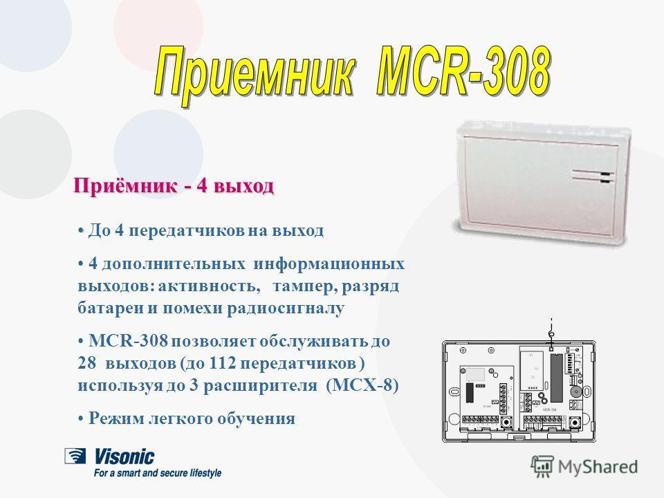 Ключ брелок – Code Secure Миниатюрный и компактный Пяти-функциональный переносной брелок MCT-234