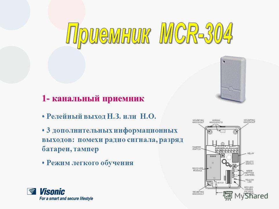 До 8 канальных выходов До 8 канальных выходов Позволяет обучать 4 передатчика на выход Позволяет обучать 4 передатчика на выход Позволяет использовать до 3 расширителей (MCX-8) в одной системе Позволяет использовать до 3 расширителей (MCX-8) в одной