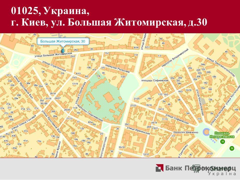01025, Украина, г. Киев, ул. Большая Житомирская, д.30