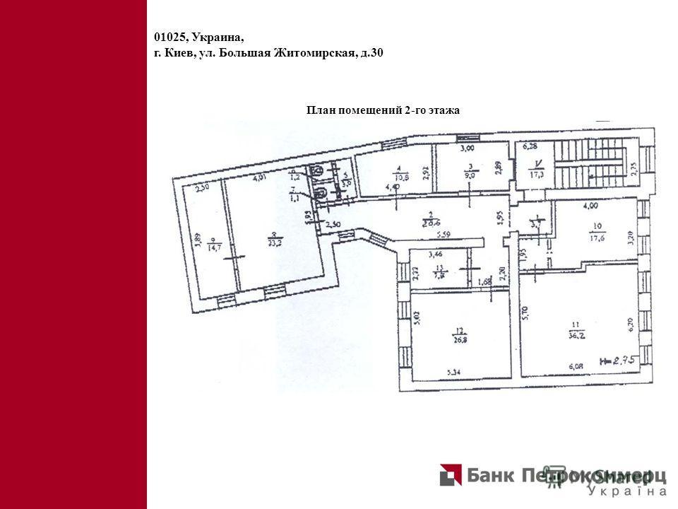 01025, Украина, г. Киев, ул. Большая Житомирская, д.30 План помещений 2-го этажа