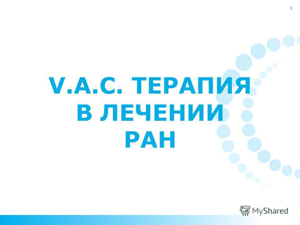 V.A.C. ТЕРАПИЯ В ЛЕЧЕНИИ РАН 1
