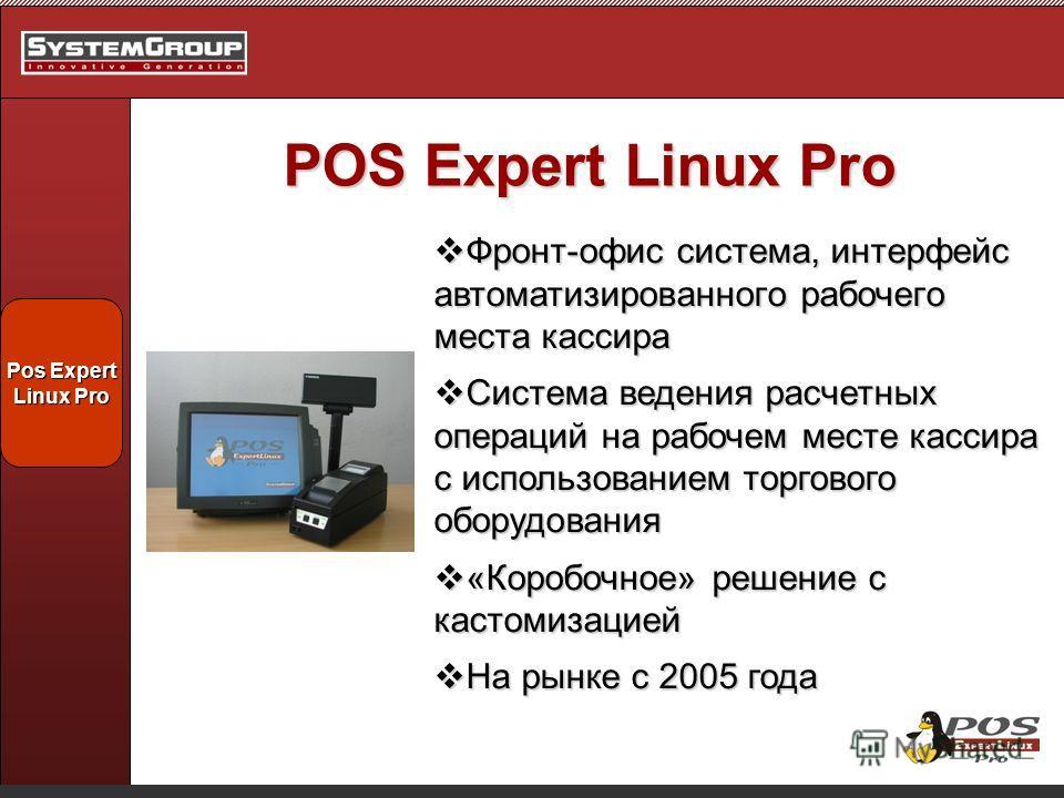 POS Expert Linux Pro Фронт-офис система, интерфейс автоматизированного рабочего места кассира Фронт-офис система, интерфейс автоматизированного рабочего места кассира Система ведения расчетных операций на рабочем месте кассира с использованием торгов