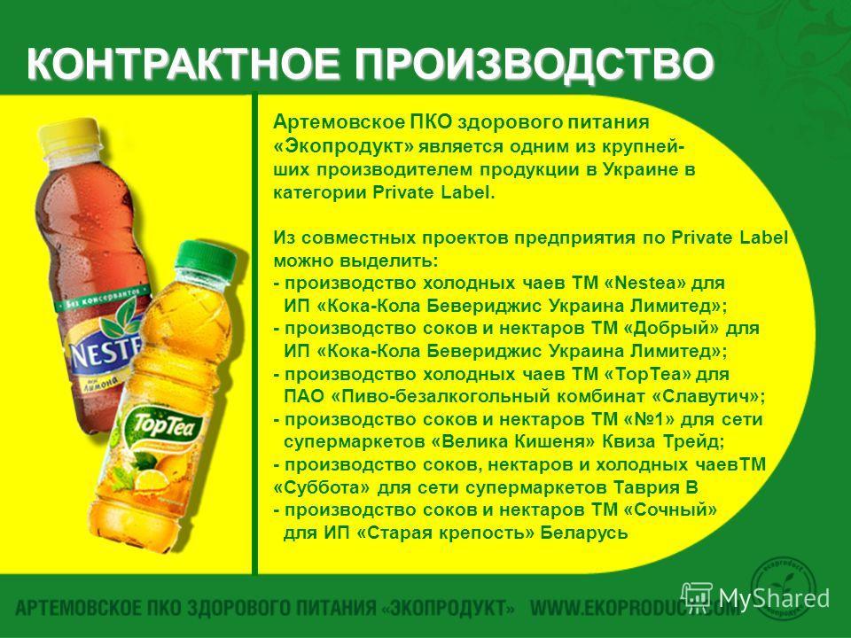 КОНТРАКТНОЕ ПРОИЗВОДСТВО Артемовское ПКО здорового питания «Экопродукт» является одним из крупней- ших производителем продукции в Украине в категории Private Label. Из совместных проектов предприятия по Private Label можно выделить: - производство хо