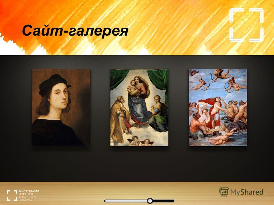 Сайт-галерея