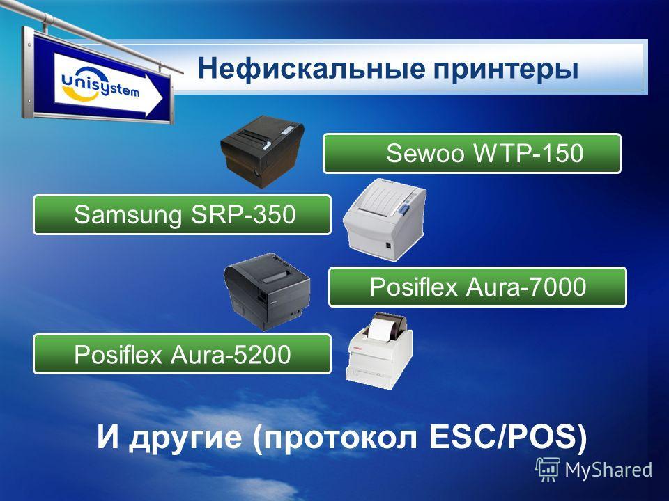 LOGO Нефискальные принтеры Sewoo WTP-150 Samsung SRP-350 Posiflex Aura-7000 Posiflex Aura-5200 И другие (протокол ESC/POS)