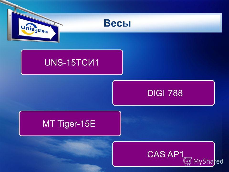 LOGO Весы UNS-15ТСИ1 DIGI 788 MT Tiger-15E CAS AP1
