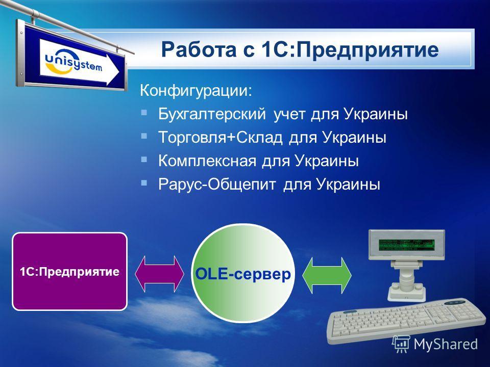 LOGO Работа с 1С:Предприятие 1C:Предприятие OLE-сервер Конфигурации: Бухгалтерский учет для Украины Торговля+Склад для Украины Комплексная для Украины Рарус-Общепит для Украины