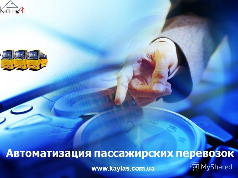Автоматизация пассажирских перевозок www.kaylas.com.ua