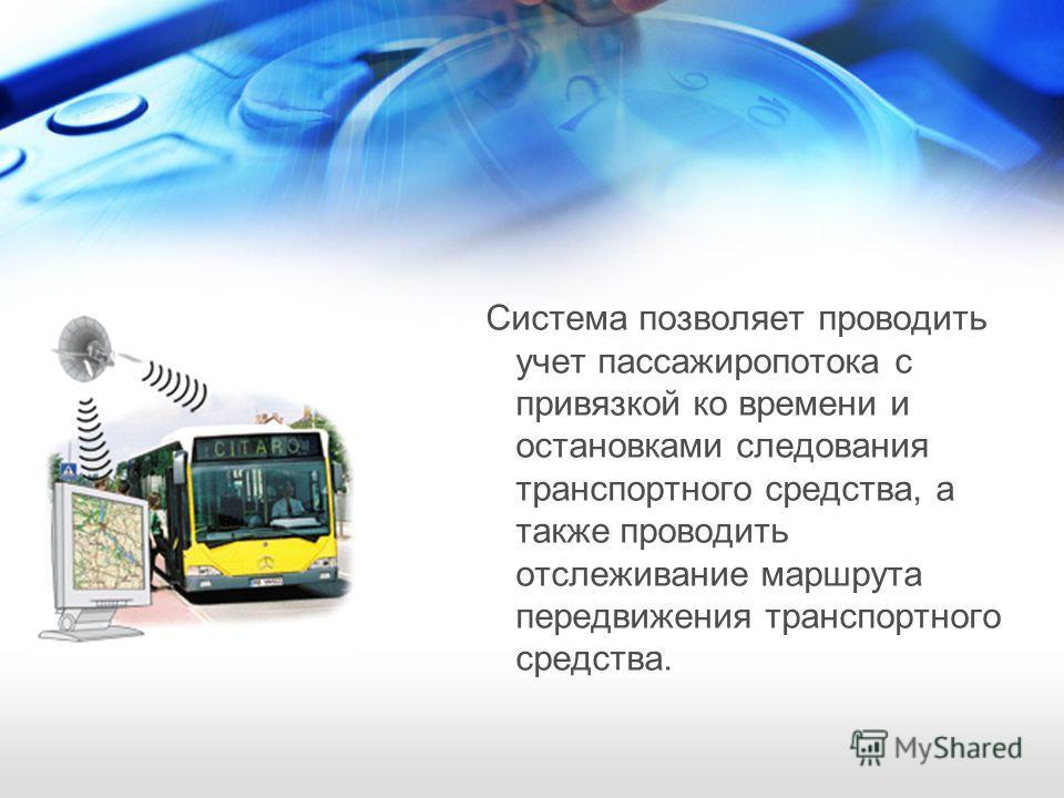 Система позволяет проводить учет пассажиропотока с привязкой ко времени и остановками следования транспортного средства, а также проводить отслеживание маршрута передвижения транспортного средства.
