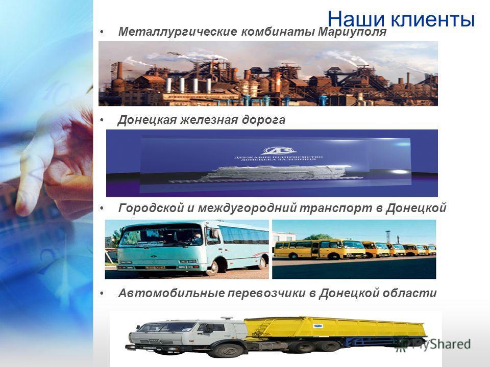 Наши клиенты Металлургические комбинаты Мариуполя Донецкая железная дорога Городской и междугородний транспорт в Донецкой области Автомобильные перевозчики в Донецкой области