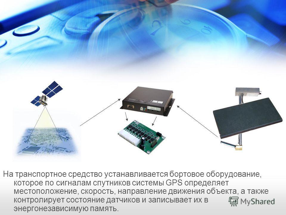 На транспортное средство устанавливается бортовое оборудование, которое по сигналам спутников системы GPS определяет местоположение, скорость, направление движения объекта, а также контролирует состояние датчиков и записывает их в энергонезависимую п