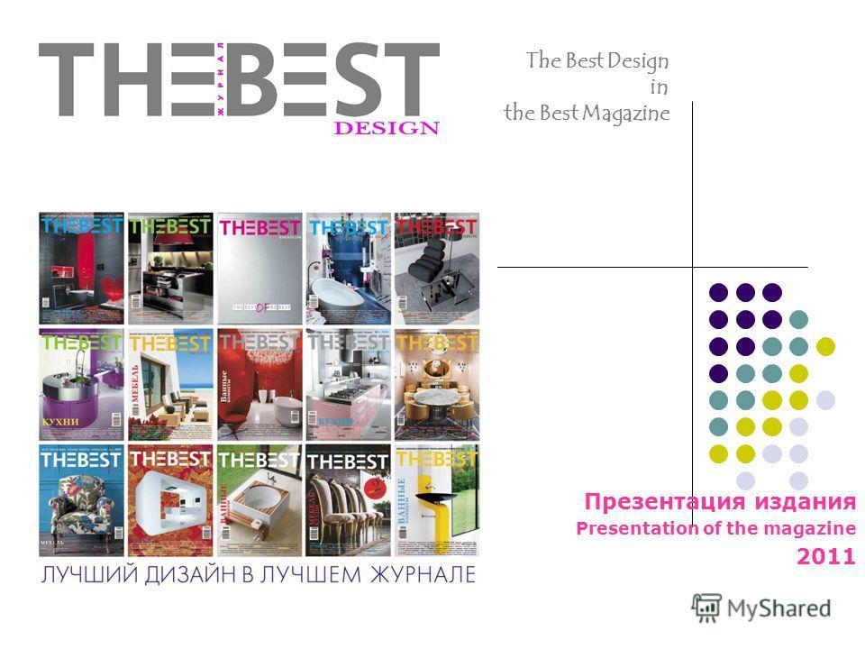 Презентация издания Presentation of the magazine 2011 The Best Design in the Best Magazine