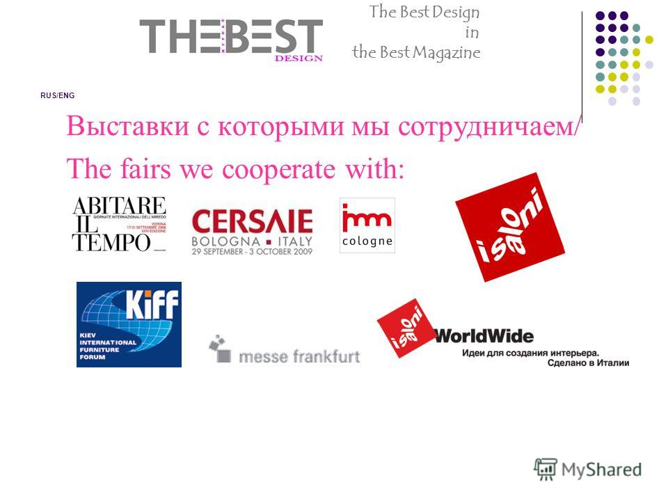 Выставки с которыми мы сотрудничаем/ The fairs we cooperate with: RUS/ENG The Best Design in the Best Magazine