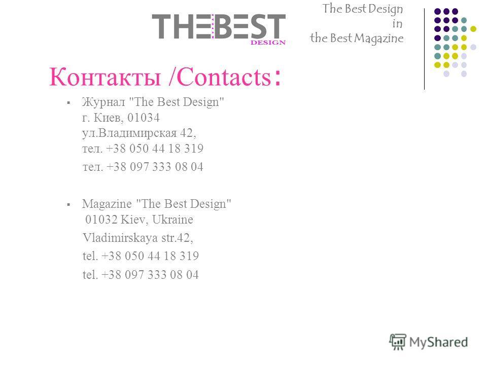 Контакты /Contacts : Журнал