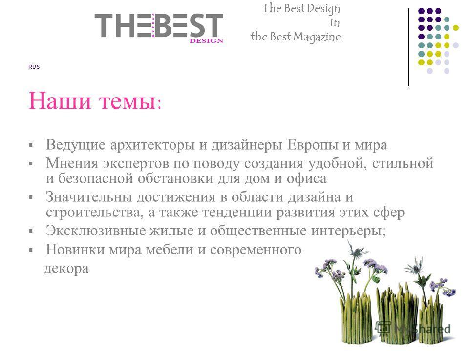 RUS Наши темы: Ведущие архитекторы и дизайнеры Европы и мира Мнения экспертов по поводу создания удобной, стильной и безопасной обстановки для дом и офиса Значительны достижения в области дизайна и строительства, а также тенденции развития этих сфер