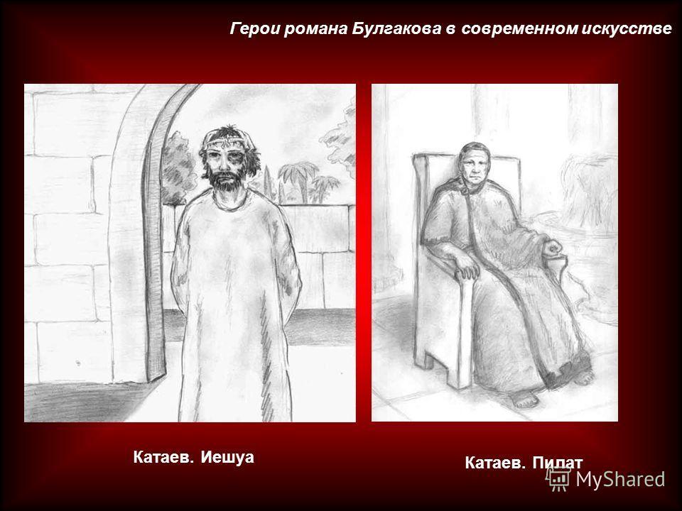 9 Герои романа Булгакова в современном искусстве